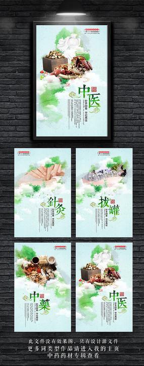 水彩创意中医海报