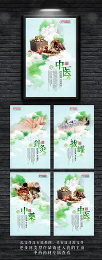 水彩创意中国风中医宣传海报