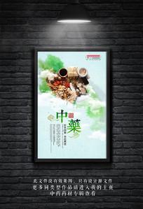水彩创意中国风中医中药海报