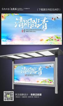 水彩水墨清明踏青清明节宣传海报