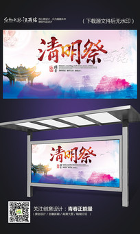 水墨中國風清明祭清明節宣傳海報設計