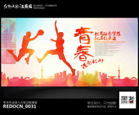 五四青年节篮球手绘海报