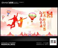 五四青年节梦想手绘海报