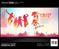五四青年节手绘海报