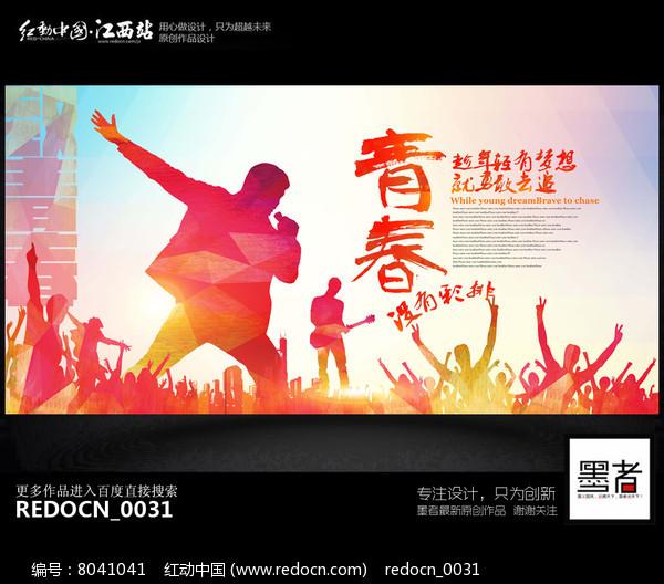 五四青年节音乐手绘海报