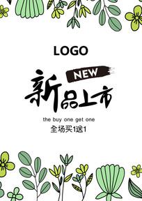 小清新新品上市海报设计