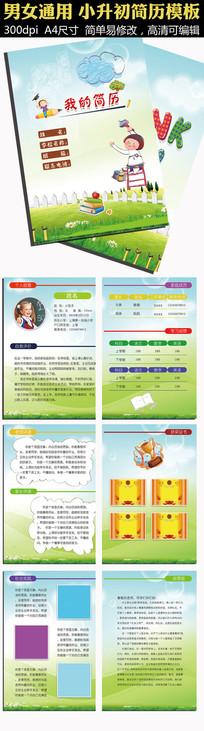 小升初简历档案精美儿童卡通封面内页PSD素材