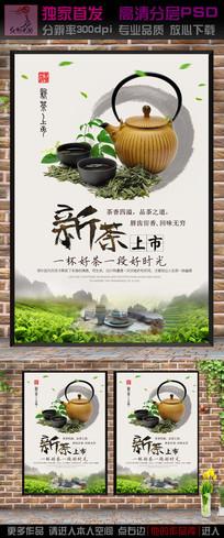 新茶上市宣传海报广告设计