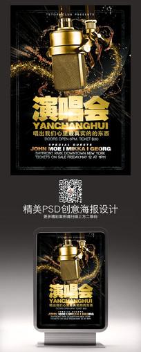 演唱会音乐活动宣传海报
