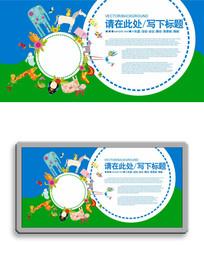 幼儿园卡通展板背景板设计