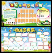 幼儿园展板设计