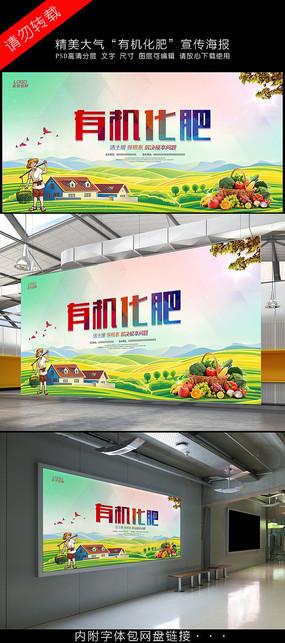 有机化肥宣传海报展板
