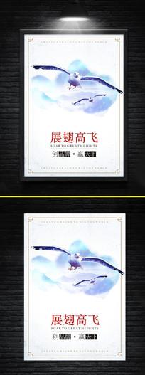 展翅飞翔企业励志挂画海报