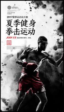 中国风拳击比赛健身运动海报