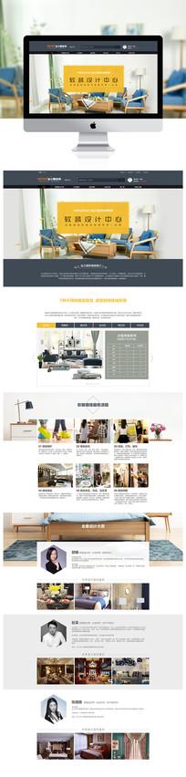 装修公司家居黄色简约网页设计