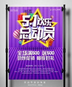 紫色大气劳动节海报