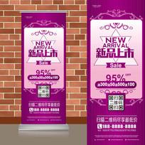 紫色细线欧式花纹新品上市易拉宝