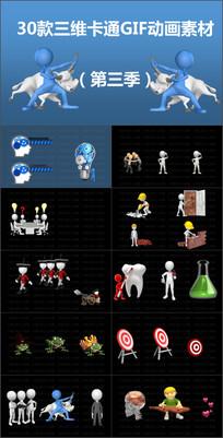 3D小人三维卡通动画素材动态PPT