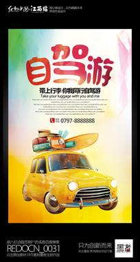 炫彩创意自驾游旅游公司宣传海报设计