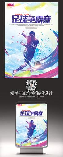 炫彩足球争霸赛宣传海报
