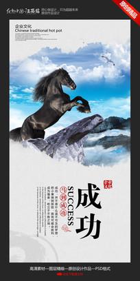 成功企业文化宣传海报