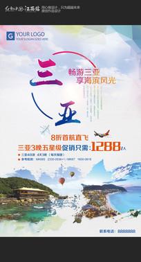 创意三亚旅游海报设计