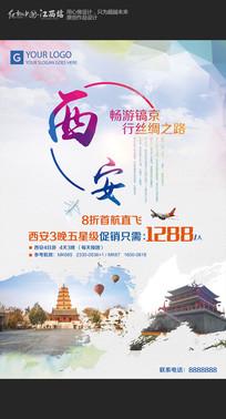 创意西安旅游海报设计