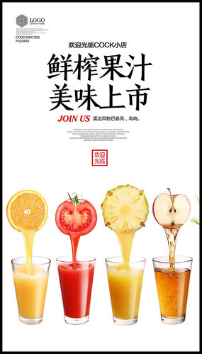 创意鲜榨果汁促销海报