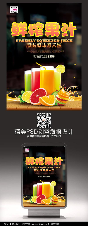 创意鲜榨果汁海报设计图片
