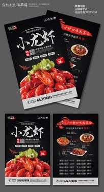 创意小龙虾美食宣传单