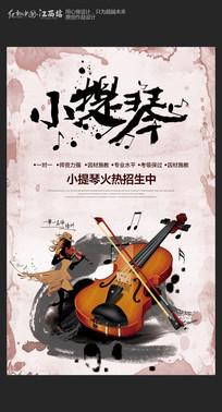 创意小提琴招生海报
