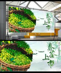 春茶上市新茶茶叶海报背景