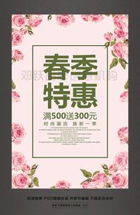 春季特惠春天促销活动海报素材设计