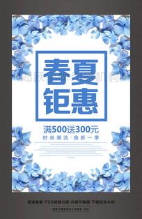 春夏钜惠夏季促销活动海报