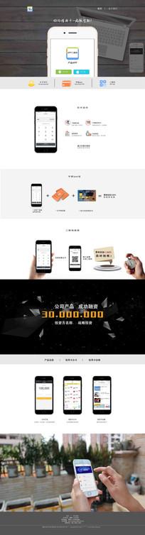 贷款app网页设计 PSD