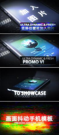 动感手机宣传广告展示ae模板