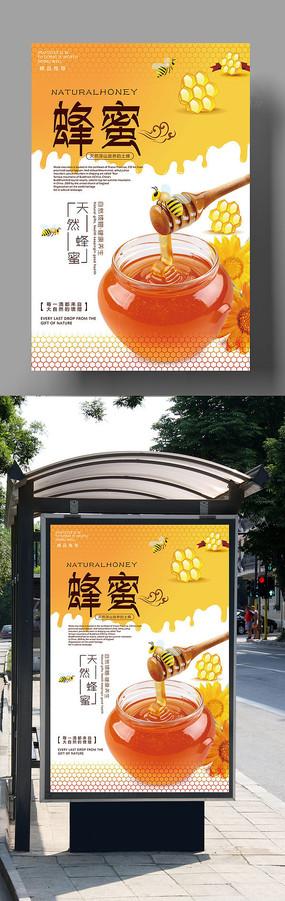 蜂蜜促销宣传海报