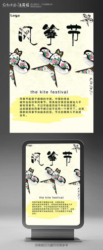 风筝文化节艺术宣传海报
