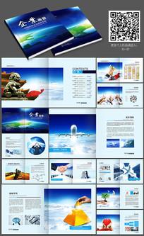 高档企业宣传册