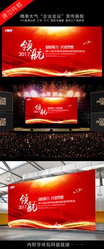 高峰论坛企业年会舞台背景设计