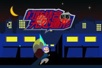 公共安全防盗公益招贴海报