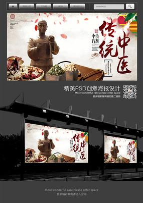 古典传统中医文化宣传海报