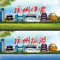杭州旅游展板设计