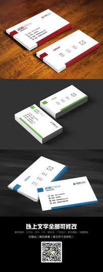 红绿蓝创意企业名片模板设计