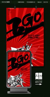 红色革命创意51购劳动节促销海报设计