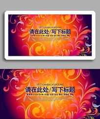 炫红时尚花纹展板背景板设计