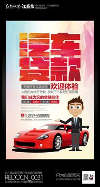 简约创意汽车贷款宣传海报设计