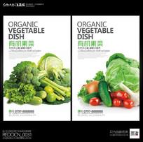 简约创意有机蔬菜超市海报设计