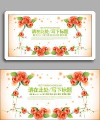浪漫玫瑰情人节展板背景板设计