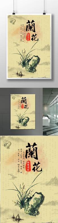 兰花企业文化挂画展板